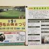 10月16日女子大生ニュース 第8位 昭和女子大学 古墳にコ~フン!!考古女子が大活躍!?