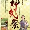 はじまりの地・橿原に春の訪れを告げる「平成30年春の神武祭」in 橿原神宮