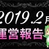 【2019年2月】ブログ運営報告(12ヶ月目)分析&まとめ