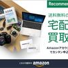 Amazonアカウントで利用できる『リコマース宅配買取サービス』を紹介します。