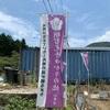 大河ドラマ クイズラリーの旅2