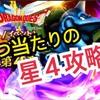 【ドラクエウォーク 】強敵バラモスブロス レベル30 星4攻略してきた!