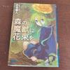 「森の魔獣に花束を」感想 単巻ラノベの名作を読む ノスタルジックファンタジックボーイミーツガール