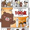 コメダ山手さん-店内に置くアピール漫画
