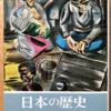 大内力「日本の歴史24 ファシズムへの道」(中公文庫)-1