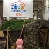 フジテレビで浦ちゃんの家の展示をみてきた。写真たっぷりレポ【ぎゅうたんさんぽ】