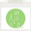 麻布十番祭り①:中国飯店 富麗華(麻布十番/中華料理/テイクアウト)