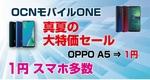 OCNモバイルONE 大特価セール iPhoneSE2、激安OPPOスマホ、人気1円スマホ~8/17まで