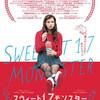 『スウィート17モンスター』MOVIX橋本
