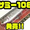 【ラッキークラフト】名作ペンシルベイトがリニューアル「サミー108」発売!