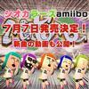 ついにシオカラーズのamiiboが7月7日発売決定!新曲のライブ映像も公開!