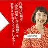 福岡『クソ野郎と美しき世界』キャンペーン