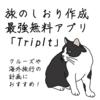 クルーズや海外旅行の計画におすすめ!旅のしおり作成最強無料アプリ「TripIt」