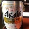 【日本酒の世界に酔いしれる】(その5)特別なスーバードライとスパークリング月桂冠