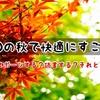 【秋の暇つぶし】〇〇の秋に挑戦して暇をつぶす!!