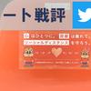 【ツイート戦評】第6節 ヴァンフォーレ甲府vs大宮アルディージャ