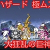 【プレイ動画】ネコハザード 極ムズ 大狂乱の巨神降臨