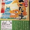 【残り66日】今日は新幹線通勤お休み・別の駅弁を食べてみました
