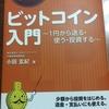 「1時間でわかる ビットコイン入門」を読んで勉強しよう。