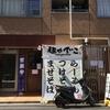 【今週のラーメン1865】 麺や でこ (川崎・武蔵小杉) 塩そば