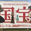 国宝展@京都国立博物館