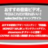 第480回【おすすめ音楽ビデオ!】「おすすめ音楽ビデオ ベストテン 日本版」!2018/9/6分。今週は、showmore と MONKEY MAJIK x サンドウィッチマン の2曲が登場!BLACKPINKの日本語、韓国語 各Verの再生回数の差とは?