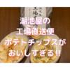 【口コミ・感想】湖池屋の工場直送便ポテトチップスが美味しすぎる!!