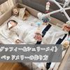 【安くて簡単!】ベッドメリーの作り方