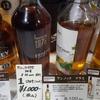 Whisky Lovers NAGOYA 2017に行って来たので感想を書いていく。(前編)