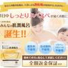 【みんなの肌潤風呂】塩素除去できる入浴剤はアトピーに効果はあるのか?