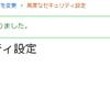 Amazon.co.jp で二段階認証の導入が開始