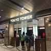 【東京タワー】5,6歳児はメインデッキだけでも楽しめる?