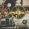 【ささっと映画回顧vo.1】アマゾンプライムで7月にみた映画(17本)