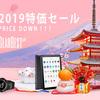 GearBest 2月9日のクーポン 「Gocomma Projector Screen」が注目!春節セールは本日最終日!