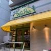 【町パン屋】三軒茶屋のSeta Panセタパンはお袋の味
