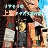 【上海旅行記4】租界時代の商館でティータイム(^∀^)♪