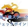 【2019 函館2歳ステークス】有力馬紹介 新種牡馬初重賞制覇か?!