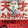 山里亮太『天才はあきらめた』内容・感想 モチベーションアップに最適な本