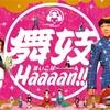 「Hulu」〜舞妓Haaaan!!〜(阿部サダヲ主演