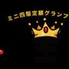 お知らせ:ミニ四駆定額グランプリ スーパー1王決定戦