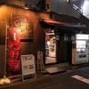 【中野】麺彩房のテイクアウト🍜