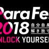 『ParaFes 2018 ~UNLOCK YOURSELF~』追加出演決定