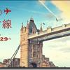JALがロンドン線増便でボーナスマイルキャンペーン、サクララウンジも開放