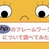 phpのフレームワークについて調べてみた Part2