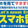 【スマホ留学  104日目】スマホ1つで英語力アップ出来ました!