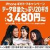 au版 iPhoneXS・64GBの実質月額負担額は下取りを考慮すると「8,000弱」〜高いですか? 十分納得できますけど!〜