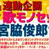 歌うたいコンテスト連動企画!歌モノセッション&宮脇俊郎セミナー開催決定♪