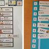情報に流されやすい子のスケジュール改善
