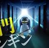 ペンギンホラー!?ゲーム【獄門ペンギン】ストーリー紹介と考察