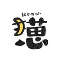 zootozoo ニャン者ろびん丸
